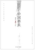 中国善良慢品善文化