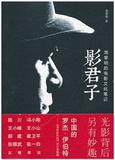 影君子:周黎明的电影文化笔记